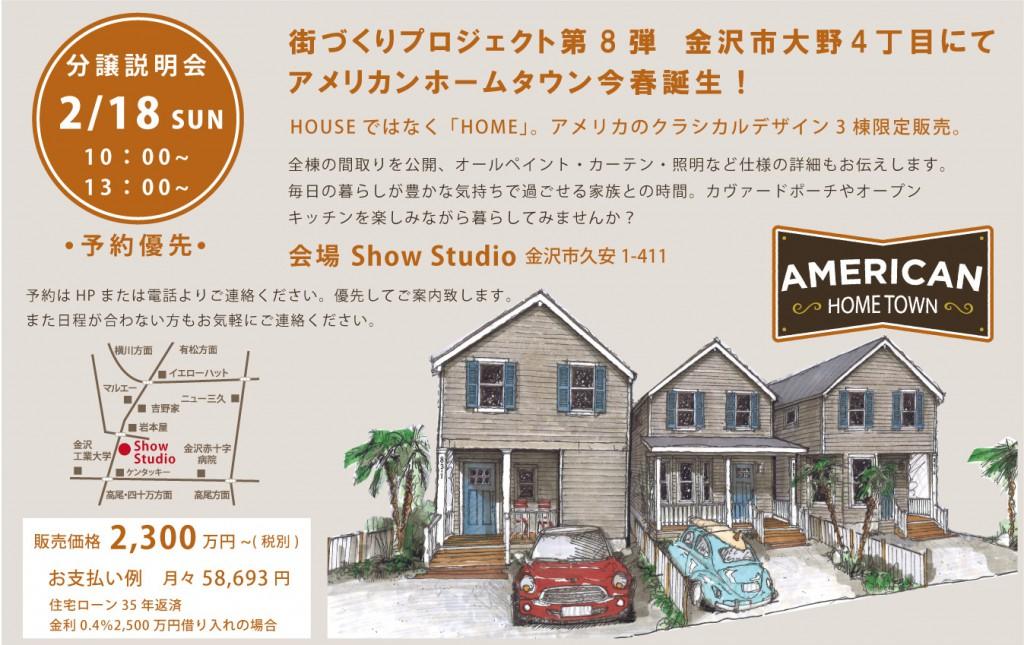 FAVO金沢版2月号 大野分譲広告