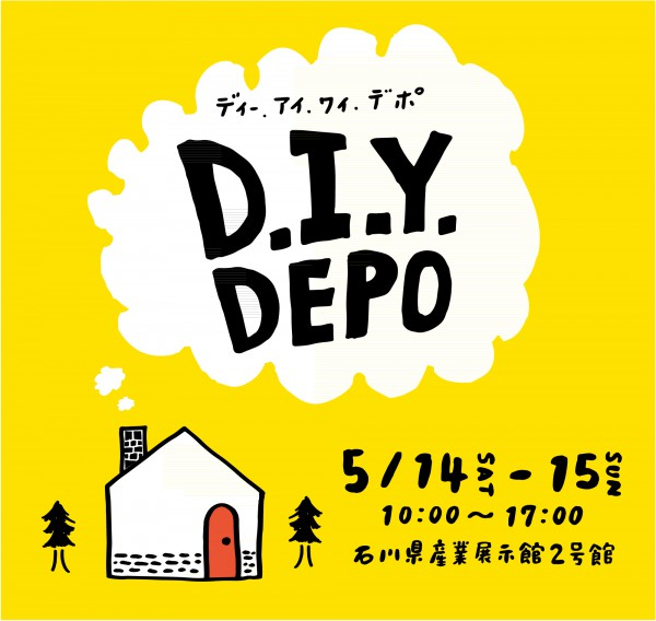 DIYDEPOロゴマーク