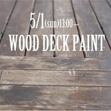 ウッドデッキ塗装体験