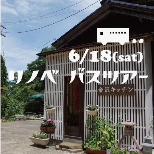 6/18(土) リノベバスツアー!予約受付