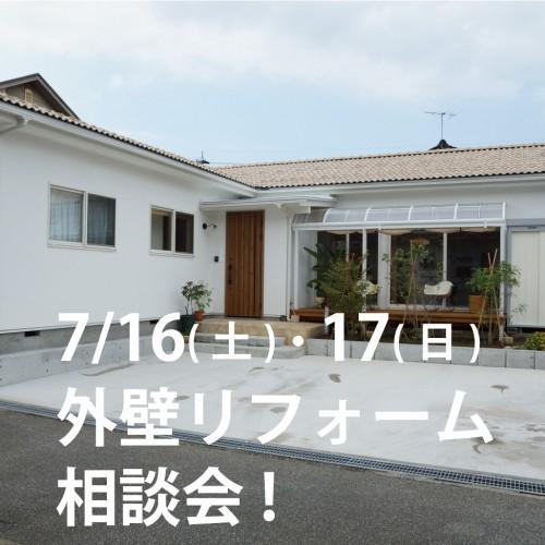 7/16(sat)・17(sun)外壁リフォーム相談会