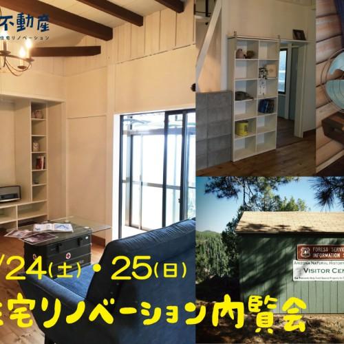 9/24(土)・25(日)リノベーション完成内覧会