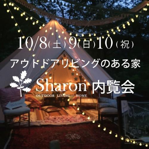 10/8.9.10 Sharon内覧会&グランピング体験