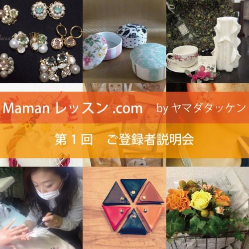 「Mamanレッスン.com」第1回 説明会開催!