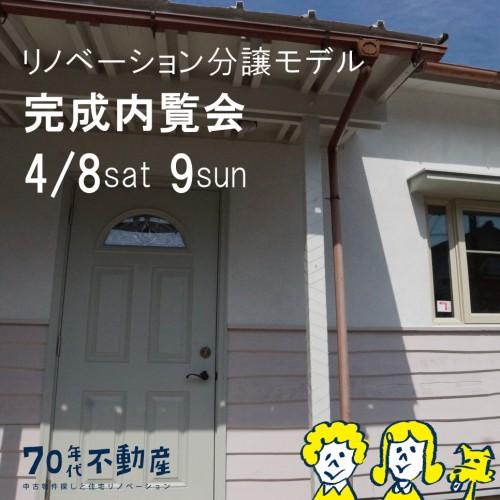 [70年代不動産] 4/8(土)・9(日) 山科分譲モデル完成内覧会
