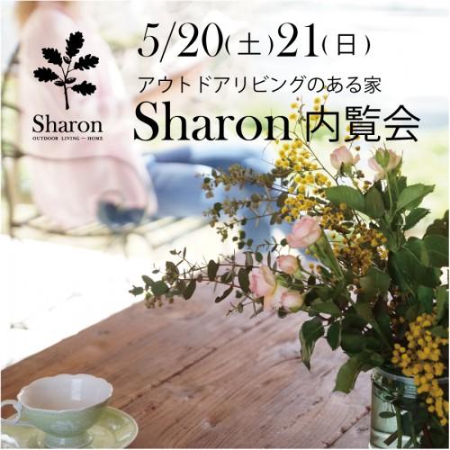 5/20(土)・21(日) アウトドアリビングのある家「Sharon」内覧会 in 太陽が丘