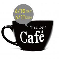 0610すたじおCafeフォト