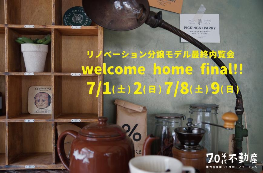 リノベ山科分譲ファイナルトップ