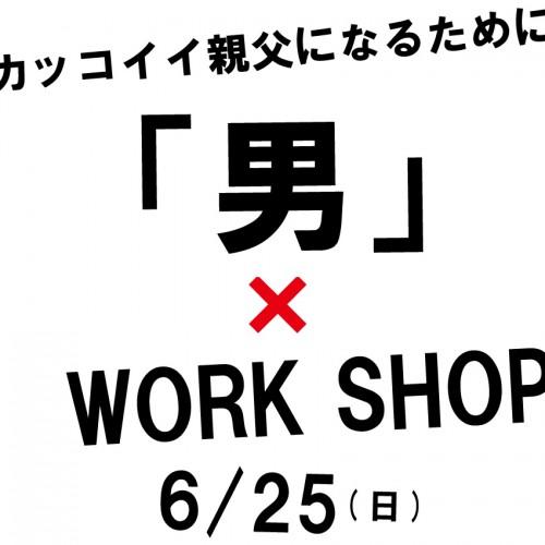 6/25(日)カッコイイ男のWORK SHOP[金沢市太陽が丘]