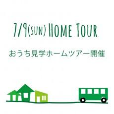 ホームツアー