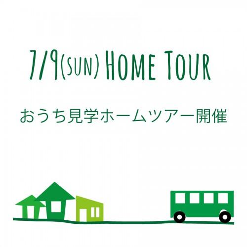 7/9(日)Home見学ツアー