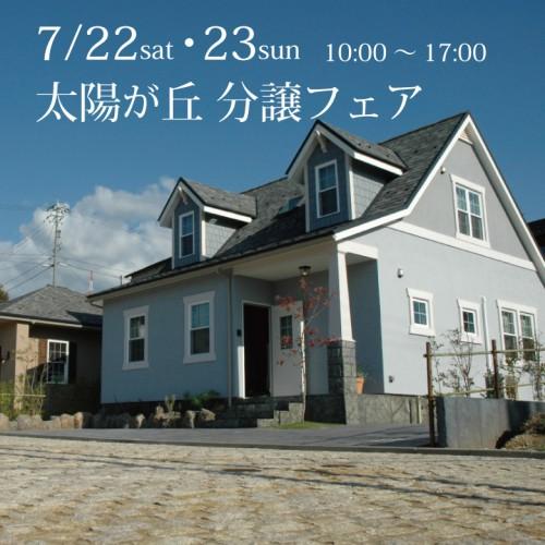 7/22・23 太陽が丘 アメリカンHome分譲フェア