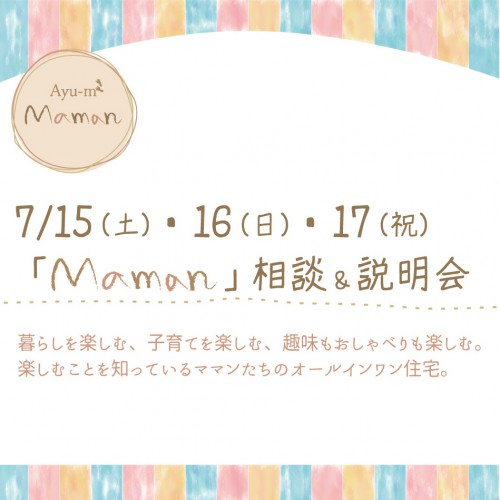 7/15(sat)・16(sun)・17(mon) 「Maman」相談&説明会