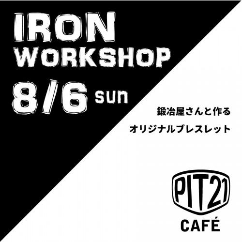 8/6(sun)  [PIT21CAFE] IRON WORK SHOP