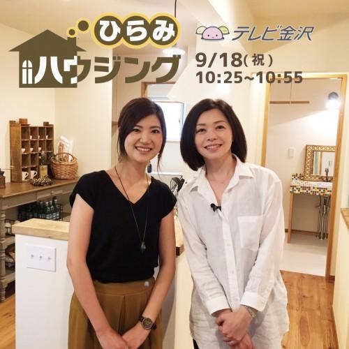 9/18(祝)10:25~ テレビ金沢「ひらみハウジング」TV放送