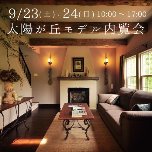 9/23(土)・24(日) 太陽が丘モデル内覧会