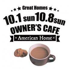 GreatHomesオーナーズカフェ