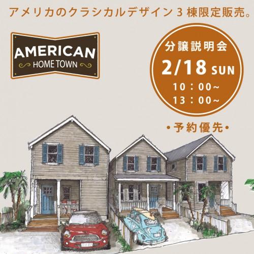2/18(日) 「アメリカンホームタウン」分譲説明会開催!