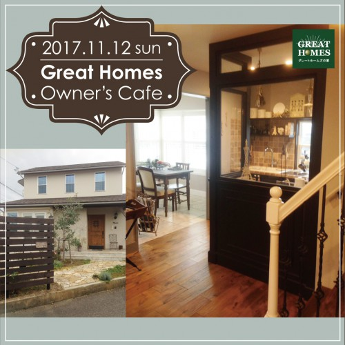 11/12(sun) Great Homes Owner's CAFE [暮らしの内覧会]