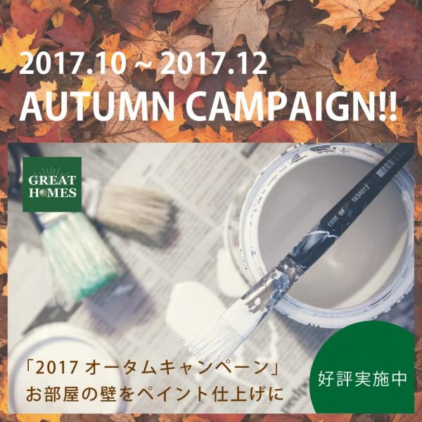 2017オータムキャンペーン