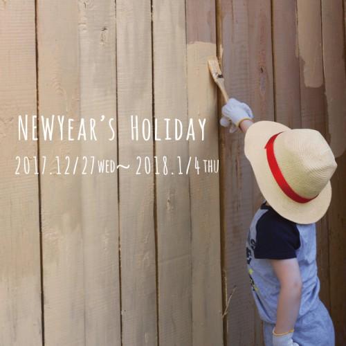 [ヤマダタッケン] 年末年始休業のお知らせ