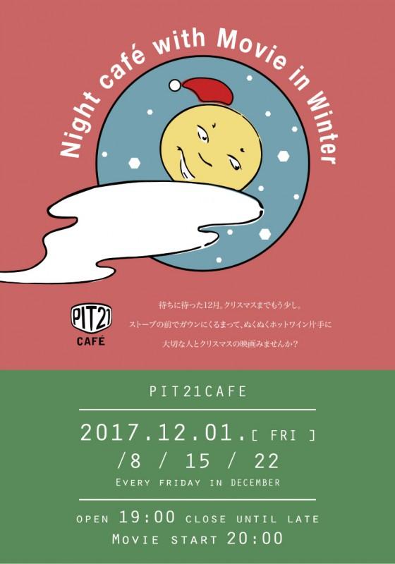 ナイトカフェ201712