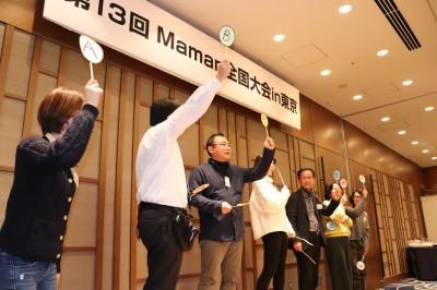 Maman全国in東京_31