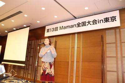 Maman全国in東京_79