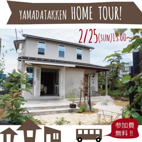 2/25(日)YamadaTakken「おうち見学ホームツアー」