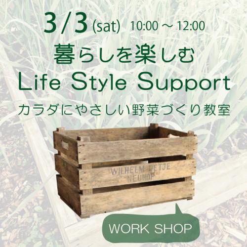 3/3(土)暮らしを楽しむLife Style Support[家庭菜園づくり教室]