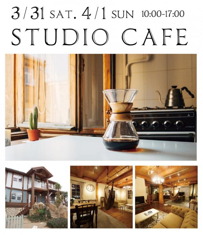 20180331studiocafe