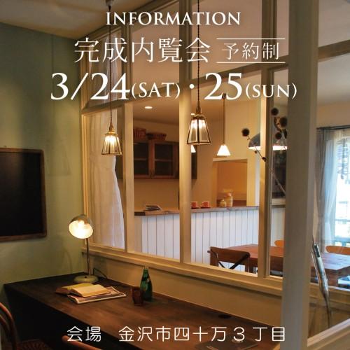 3/24(土)・25(日)  新築完成内覧会[金沢市四十万]