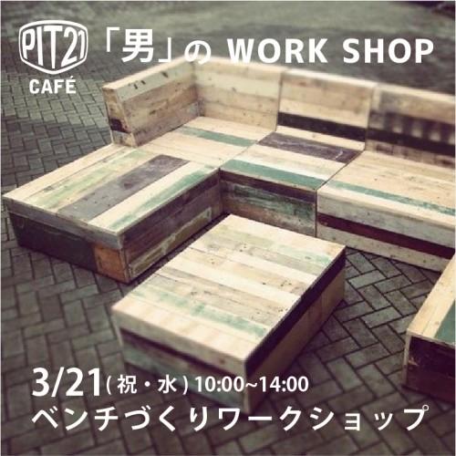 3/21 PIT21CAFE ベンチづくりワークショップ