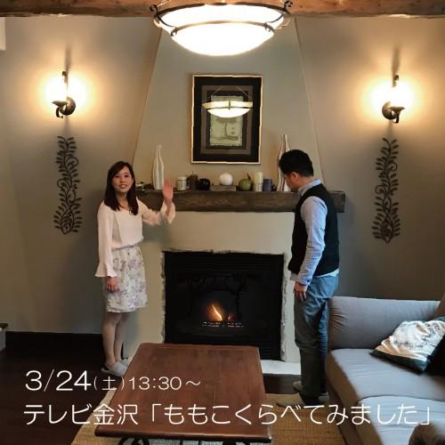 3/24(土)13:30~ テレビ金沢 「ももこくらべてみました」に紹介されます!