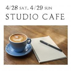 20180429すたじおカフェ