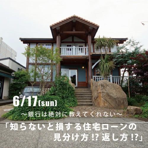「知らないと損する住宅ローンの見分け方!?返し方!?」6/17(日)セミナー開催!