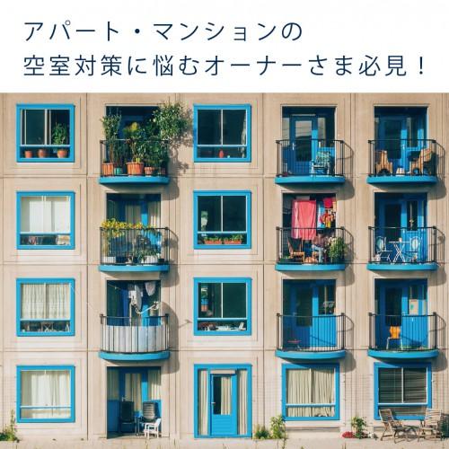 7/8(日)13:00~ 満室化プロジェクトセミナー