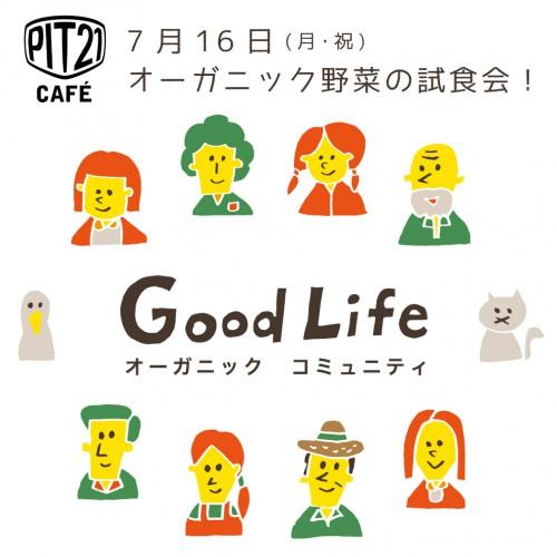 [PIT21CAFE] 7/16(月・祝)13:00~ オーガニック野菜の試食会!
