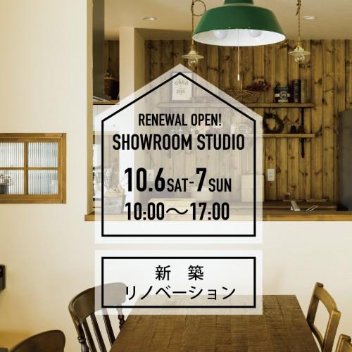 10/6(土)・7(日) 新築・リノベ相談会 in ショールームスタジオ
