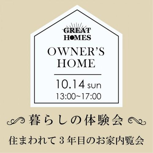 10/14(日)13:00~ 暮らしの体験会開催!!