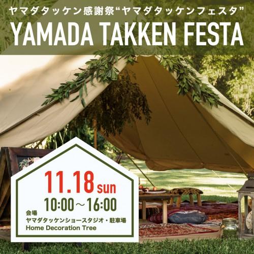 11/18(日)10:00~16:00 ヤマダタッケンフェスタ開催!!