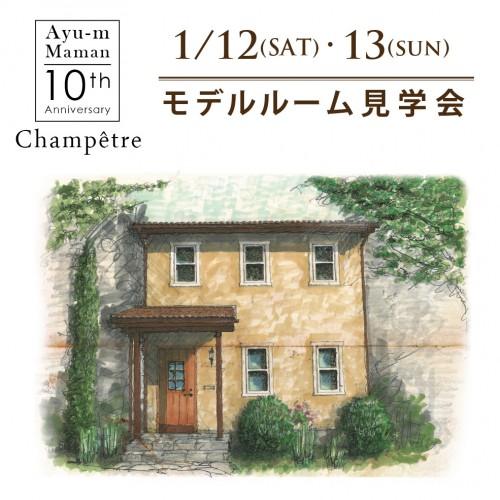 1/12(土)・13(日) Ayu-m Maman「シャンペトル」モデルルーム見学会