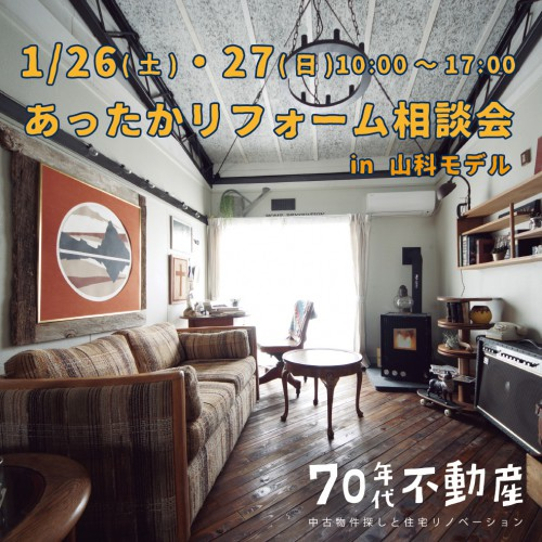1/26(土)・27(日) あったかリフォーム相談会開催!
