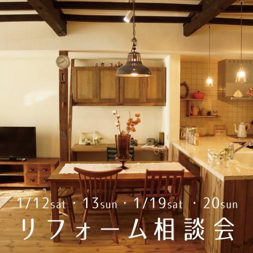 1/12(土)13(日)、1/19(土)20(日) リフォーム相談会