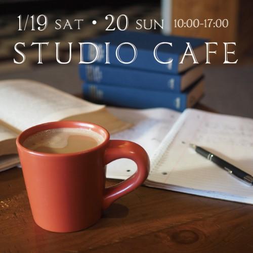 1/19(土)・20(日)  住宅相談会「すたじおカフェ」開催