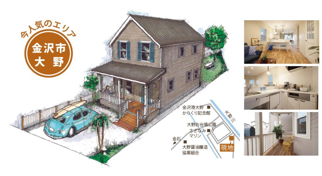 大野建売住宅分譲商談会
