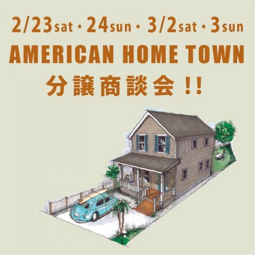 [金沢市大野] アメリカン分譲住宅商談会開催!