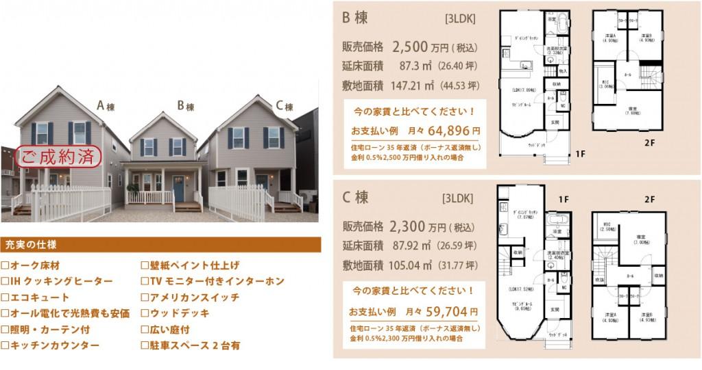 金沢市大野分譲住宅商談会