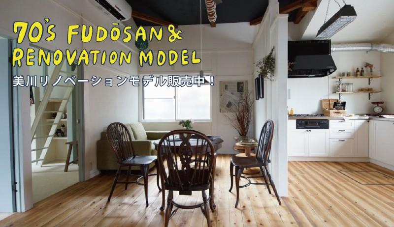 美川リノベーション住宅販売