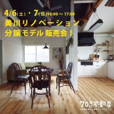 0406美川販売会eye